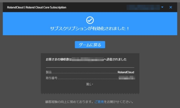 Roland Cloud サブスクリプション申し込み完了