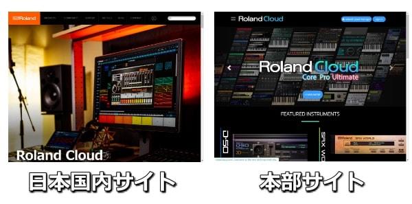 Roland Cloud Webサイトの違い