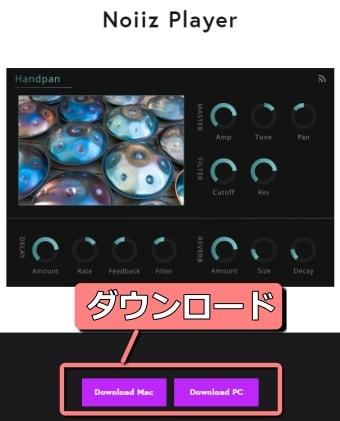SamplePhonics Noiizプレイヤーをダウンロード