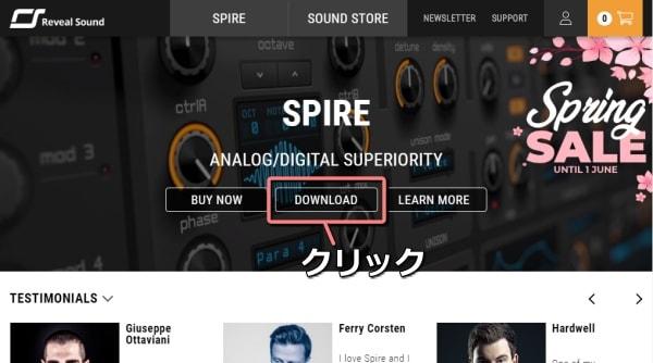 Spire Webサイトにアクセス