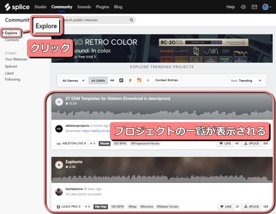 Splice Community Exploreをクリック