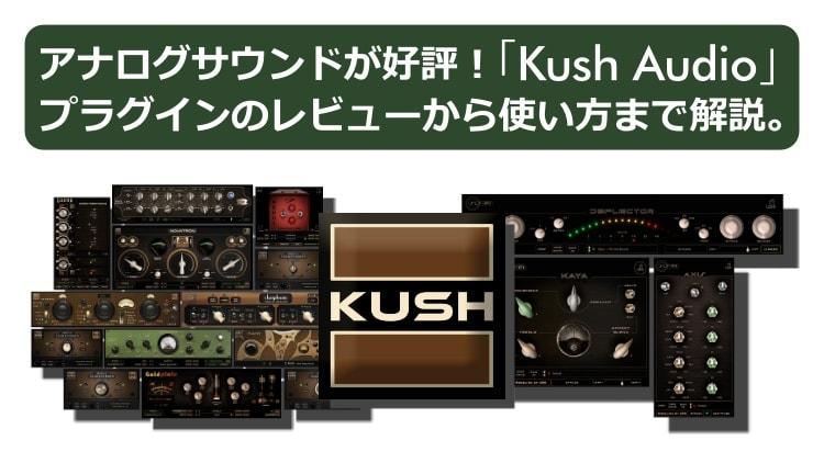 アナログサウンドが好評!「Kush Audio」プラグインのレビューから使い方まで解説。