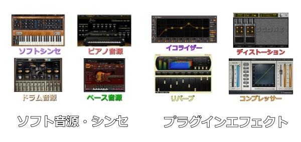 プラグインの種類(ソフト音源・シンセ、プラグインエフェクト)