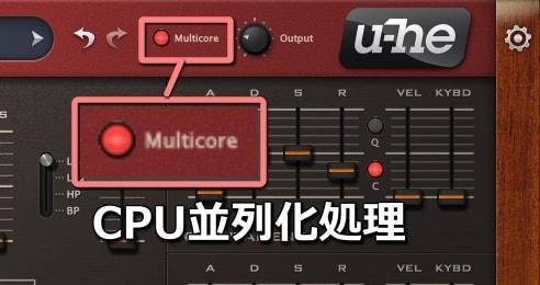 u-he Diva multicoreで並列化