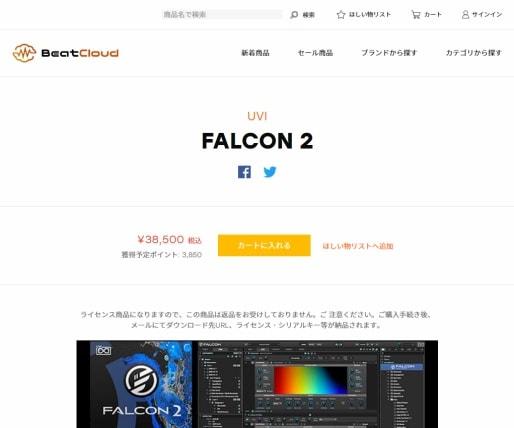Beatcloudでuvi falcon 2を購入