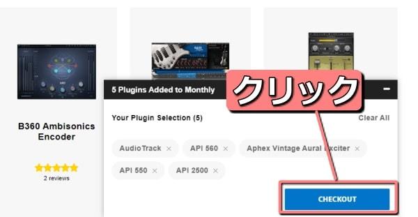 Waves Music Maker Access Custom 5 Pack チェックアウト