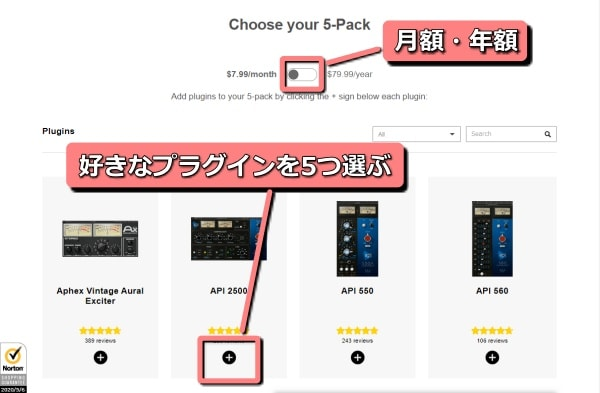 Waves Music Maker Access Custom 5 Pack プラグインの選択