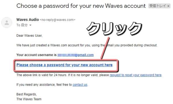 Waves Music Maker Access Waves メール確認