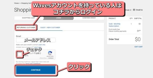 Waves Music Maker Access ユーザー登録