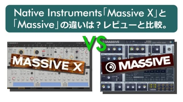 Native Instruments「Massive X」と「Massive」の違いは?レビューと比較。