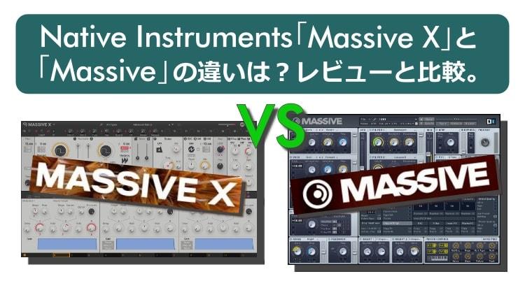Native Instruments「Massive X」と「Massive」の違いは?レビューと比較。