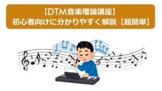【DTM音楽理論講座】初心者向けに分かりやすく解説【超簡単】