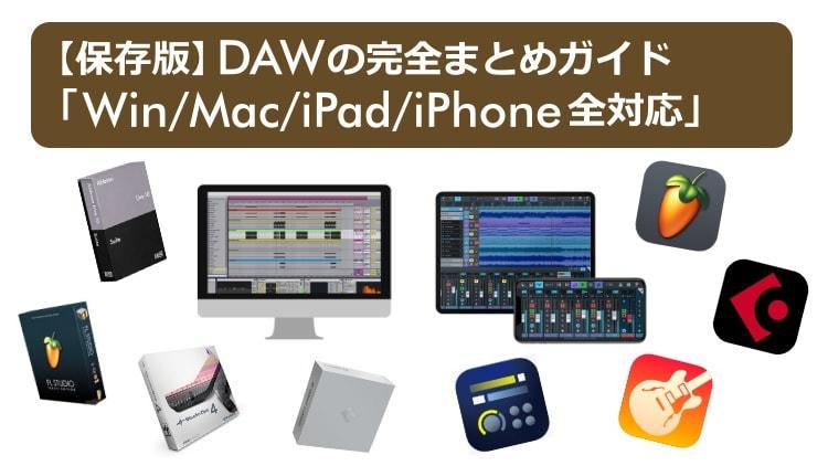 【保存版】DAWの完全まとめガイド「Win/Mac/iPad/iPhone全対応」