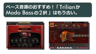 ベース音源のおすすめ!「TrilianかModo Bassの2択」はもう古い。