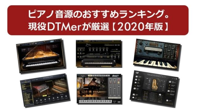 ピアノ音源のおすすめランキング。現役DTMerが厳選【2020年版】